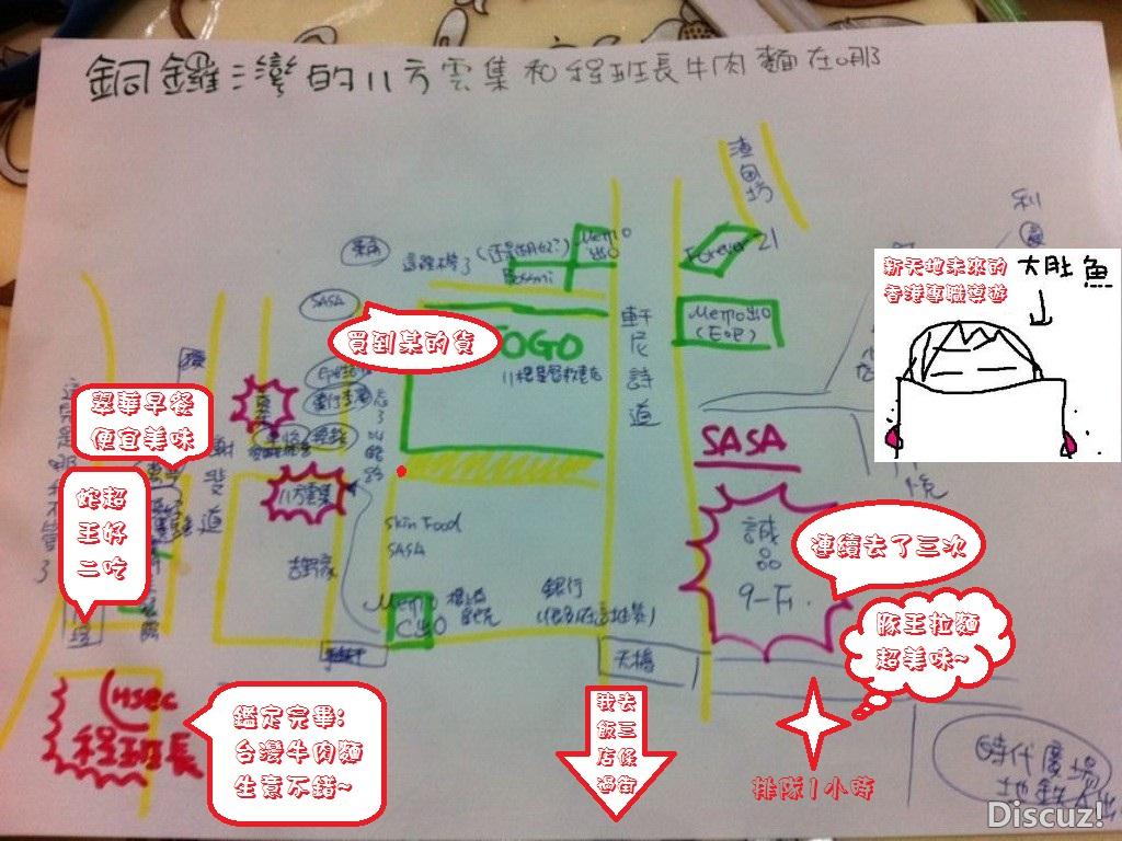 感谢katya的香港手绘地图